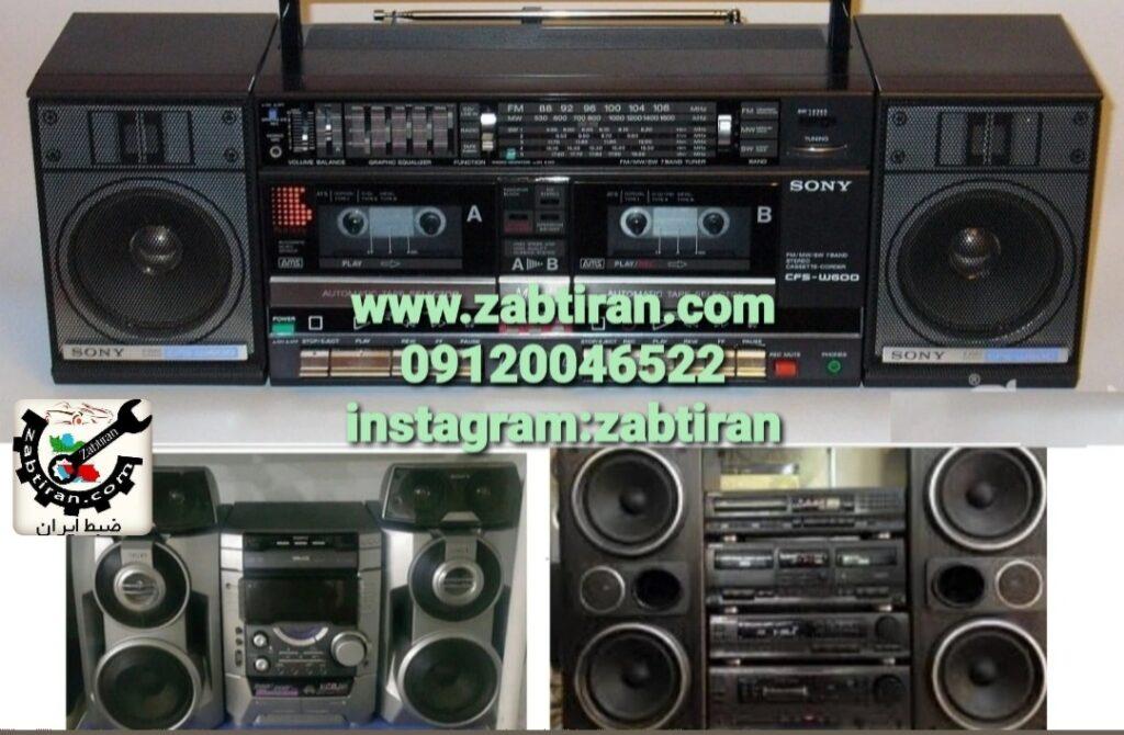 ارتقا ضبط خانگی قدیمی ،به سری بلوتوث دار وبه روز 09120046522 در غرب تهران ، ضبط ایران با کیفیت و در کوتاه ترین زمان انجام می گیرد.