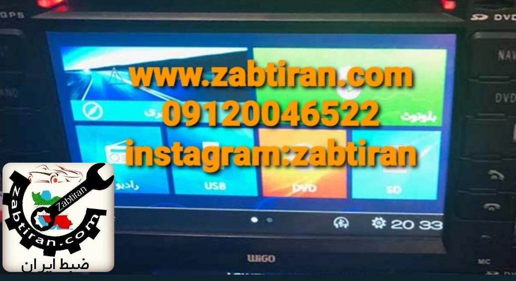 تعمیر ضبط ویگو ، وینکا در غرب تهران 09120046522 آزادی توسط کادر فنی و با تجربه ی ضبط ایران در حضور مشتری گرامی با هزینه مناسب انجام می گیرد.